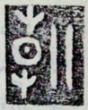 金文大字典, p. 2517
